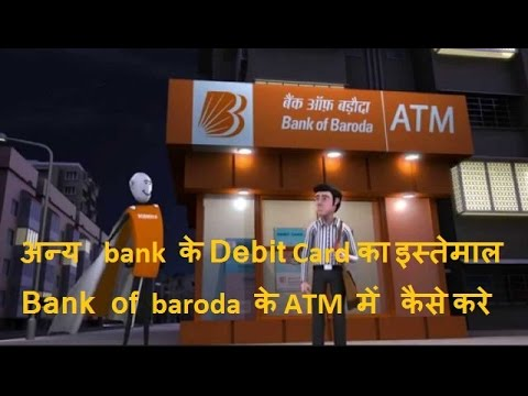 How to use first time other bank ATM card's in bank of baroda ATM (हिन्दी)