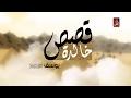 قصة النبي يوسف عليه السلام   برنامج قصص خالدة مع حضرة الناظر
