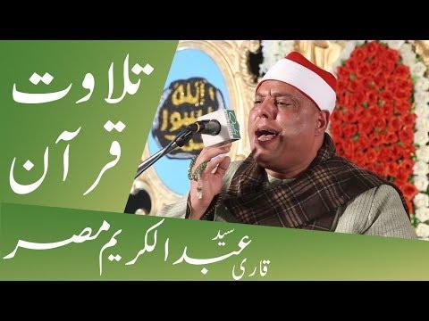 Tilawat Quran Qari Saeed Abdul Kareem from Egypt Misr Pakistan 2018
