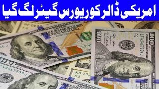 Decrease in Dollar Price as Pakistan Goes To IMF | 12 October 2018 | Dunya News