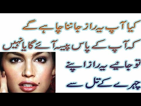 MEANING OF MOLES ON THE FACE HOW YOUR BOD'S MOLES SAYING HOW MUCH YOU WILL RICH IN THE FUTURE