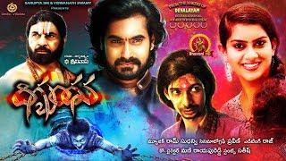 Digbandhana Full Movie - 2018 Telugu Horror Movies - Dhanraj, Nagineedu, Dhee Srinivas