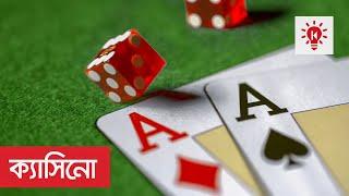 ক্যাসিনো | কি কেন কিভাবে | Casino | Ki Keno Kivabe