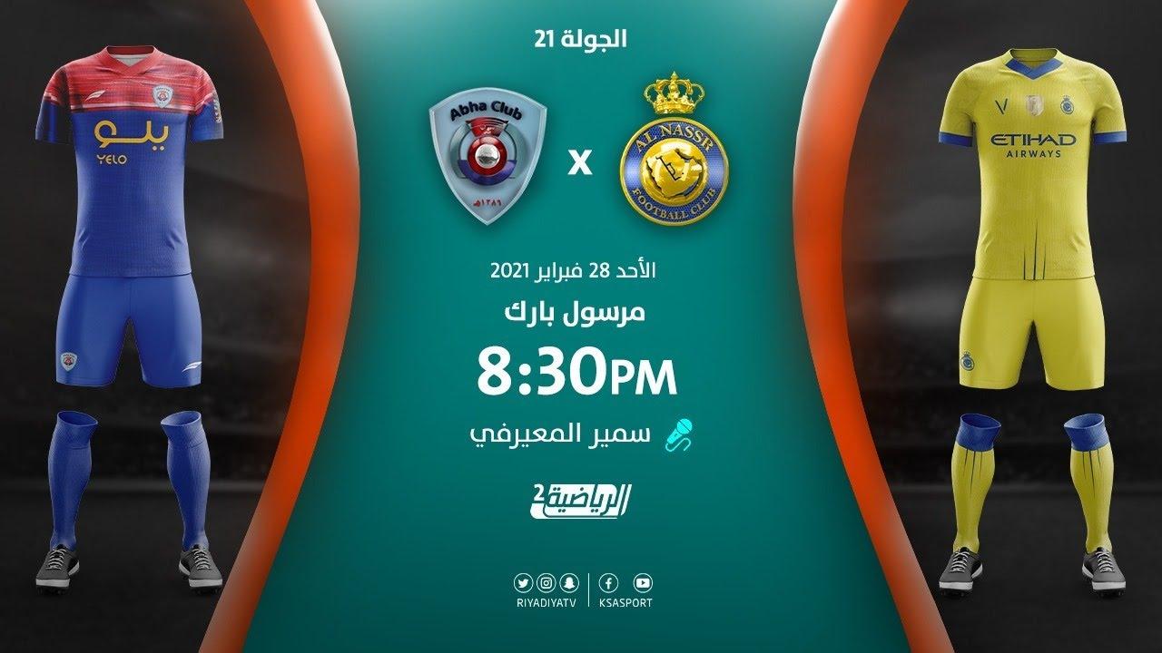مباشر القناة الرياضية السعودية | النصر VS ابها (الجولة الـ21)