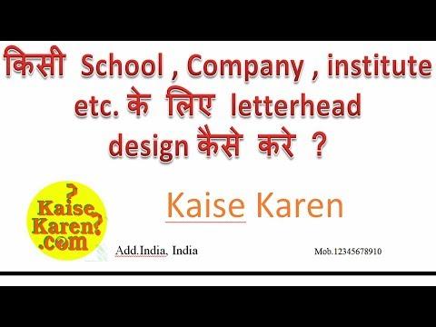 how to create a letterhead in word in Hindi | kisi bhi office ke liye letter-head design kaise kare
