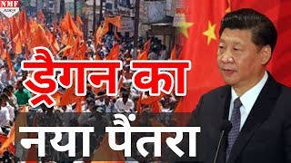 China का नया दांव, Doklam विवाद के पीछे हिंदू राष्ट्रवाद को ठहराया जिम्मेदार