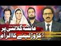 Ayesha Gulalai - Kal Tak with Javed Chaudhry - 2nd Aug 2017   Express News