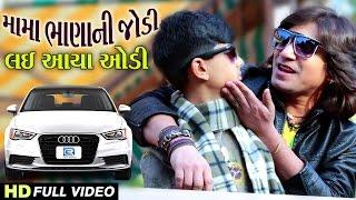 Vikram Thakor | Mama Bhana Ni Jodi Lai Aaya AUDI | Studio Saraswati | FULL HD VIDEO