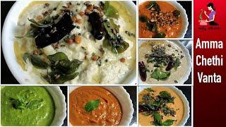 Breakfast లోకి 6 రకాల రుచికరమైన చట్నీలు చిటికెలో   Breakfast Chutney Recipes For Idli Dosa In Telugu