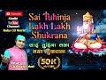 Sai Tuhinja Lakh Lakh Shukrana Chandan Udasi Sindhi Bhajan