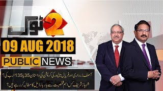 2 Tok with Ch Ghulam Hussain & Saeed Qazi | 9 August 2018 | Public News