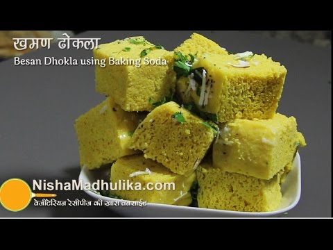 Steamed Dhokla Recipe | एकदम स्पंजी सॉफ्ट ढोकला, बिना ईनो के । Besan Dhokla without ENO