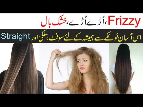 Simple Home Remedy to Get Rid of Frizzy, Dry Hair - Tame Frizzy Hair Naturally Urdu Hindi
