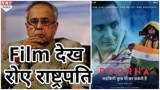 Rahul Bose की Film 'Poorna' को देखकर रोए President Pranab Mukherjee