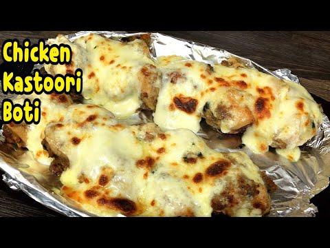 Chicken Kastoori Boti By Yasmin's Cooking
