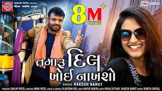 Tamaru Dil Khoi Nakhsho Rakesh Barot New Gujarati Video Song 2020 Ram Audio