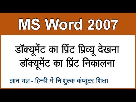 MS Word 2007 in Hindi / Urdu : Checking Print Preview & Taking Print - 19