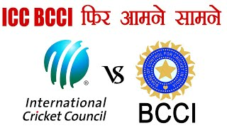 Champions Trophy 2021 : BCCI slams ICC over Tournament's Format | वनइंडिया हिंदी