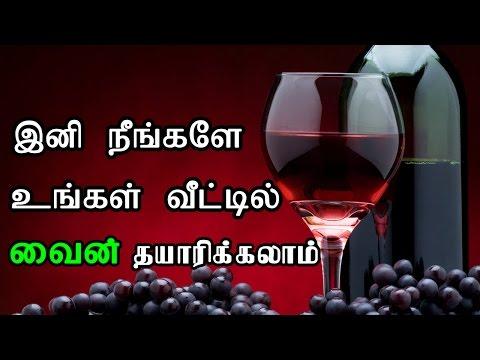 இனி நீங்களே வீட்டில் வைன் தயாரிக்கலாம்  how to make wine at home