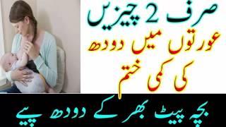 Health Tips In Urdu  Maa Ka Doodh  Aurton Main Doodh Ki Kami Ka Ilaj