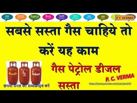 Breaking news सबसे सस्ते गैस के लिये करें यह काम पेट्रोल डीजल सस्ता mylpg png lpg subsidy live # @