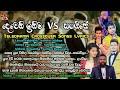 Download Nethu Yuga Vihida | Deweni Inima Vs Sangeethe  Teledrama Crossover Songs Lyrics MP3,3GP,MP4