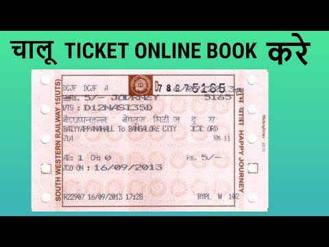 Online चालू का Ticket कैसे करे || How To Book Railway Unreserved Ticket