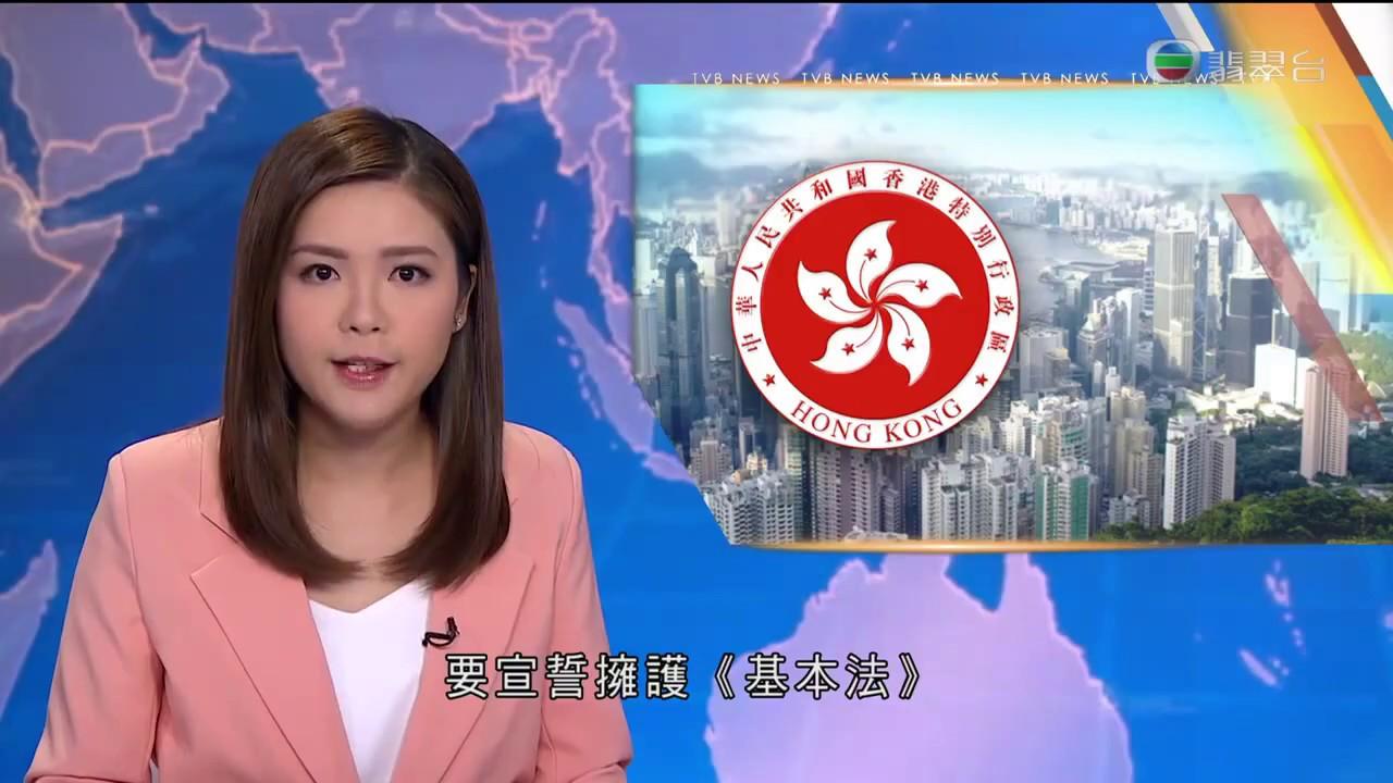 TVB午間新聞 - 香港回歸23年 林鄭月娥: 深夜刊憲生效的港區國安法顯示中央政府對香港的3個決心-   香港新聞-20200701-TVB News