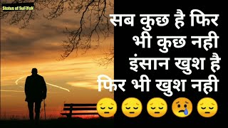 Sunday 79 Dard Life Time Friends Status Shayari Quotes Music Jinni