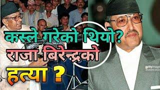 कस्ले गरेको थियो राजा बिरेन्द्रको हत्या? Raja Birendra, King Birendra Saha News 2017