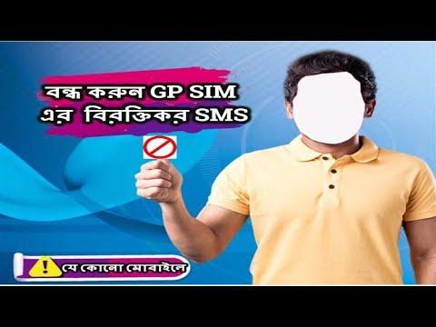 Stop GP Offer   Turn off Grameenphone's annoying SMS   Gp Eid Internet Bonus   Bangla Tech