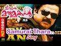 MR.Marumakan Malayalam Movie | Malayalam Movie | Samurai Thara Suryan Song | Malayalam Song | HD