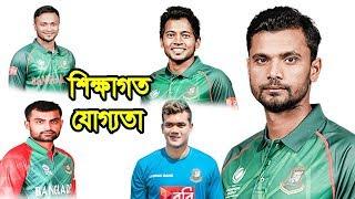 দেখুনঃ ৫ বাংলাদেশি ক্রিকেটারদের শিক্ষাগত যোগ্যতা কতটুকু ❘ Mashrafe ❘ Shakib ❘ Tamim ❘ Mushfiq