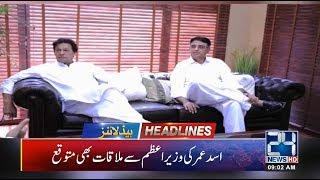 News Headlines | 9:00am | 23 April 2019 | 24 News HD