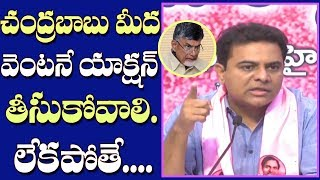 Ktr Fires On Chandrababu And Requests Ec To Taken Action On Ts Election Campaign # 2day2morrow