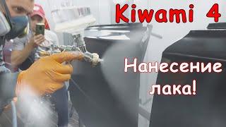 Kiwami 4 | Anest Iwata | Нанесение лака. Универсальный краскопульт для всех задач?