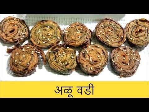 अळू वडी कुरकुरीत ,परफेक्ट रेसिपी | Alu Vadi Recipe | Step by Step Aloo Vadi | Recipe By Anita Kedar