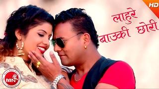 New Nepali Lok Dohori | Lahure Bauki Chhori - Uma Shankar Joshi & Sabita Pariyar | Ft.Shankar/Sapana