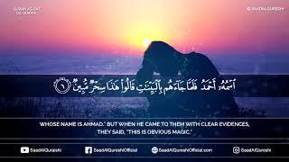 Surah As-Saf Beautiful Quran Recitation - Saad Al Qureshi