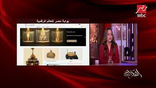 الرئيس التنفيذي لبوابة مصر للعالم الرقمية: هدفنا تسويق مصر إلكترونيا لدعم المنتج المصري