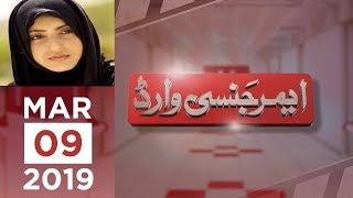 Najaiz Rishta | Emergency Ward | SAMAA TV | Mar 09, 2019