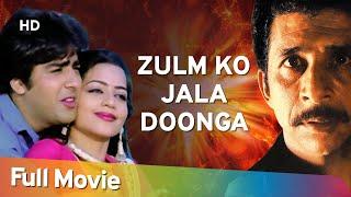 Zulm Ko Jala Doonga (HD) - Hindi Full Movie -  Seema Kapoor   Sumeet Saigal   Naseeruddin Shah