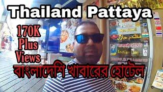 Part 7.থাইল্যান্ডে পাতায়া তে বাংলা খাবারের দাম Thailand Pateya Bangladeshi & Indian food experience