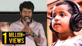 Sivakarthikeyan Imitates His Daughter Aaradhana | Kanaa Audio Launch