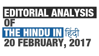 Current Affairs: Editorial Analysis of The Hindu (हिंदी) - February 20 [UPSC/IAS, SSC CGL, Bank PO]