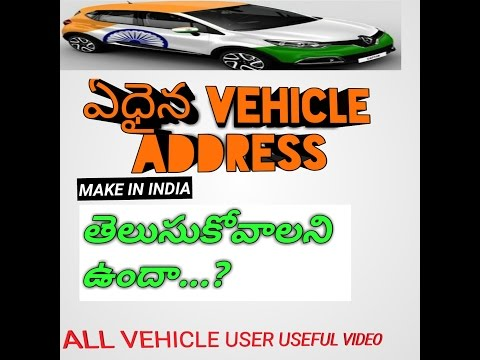 HOW TO SEARH VEHICLE OWNER ADDRESS // HOW TO FIND VEHICLE DETAILS //  R C