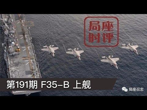局座时评191:F-35B上舰,人类历史上四代隐形战机首次形成海上战力