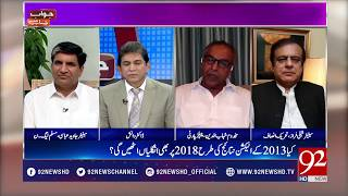 Jawab Chahye | What is the strength of PPP in punjab for election 2018 | 18 July 2018 | 92NewsHD