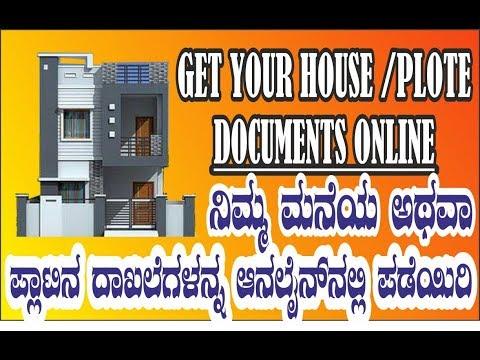 GET YOUR HOUSE/PLOT,PROPERTY DETAILS ONLINE  ನಿಮ್ಮ ಮನೆಯ,ಸ್ಥಳದ ದಾಖಲೆಗಳನ್ನ ಆನ್ಲೈನ್ ನಲ್ಲಿ ಪಡೆಯಿರಿ