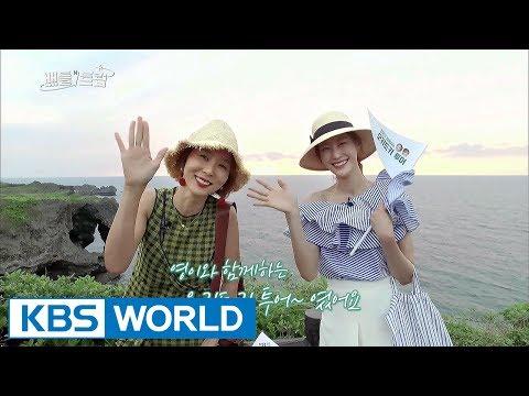 Battle Trip   배틀트립 – Ep.56 : Okie Dokie Tour [ENG/TAI/2017.07.07]